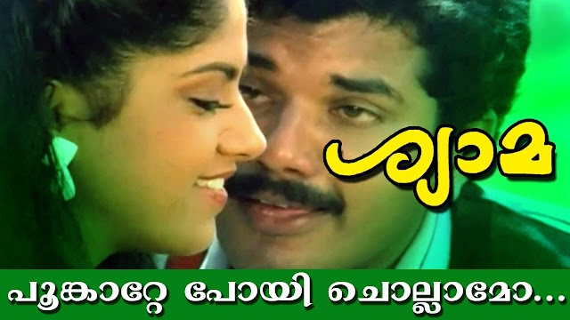 Poonkatte Poyi Chollamo Lyrics - Shyama [1986] Malayalam Song Lyrics