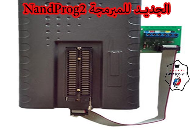 الاصدار الجديـد للمبرمجة NandProg2