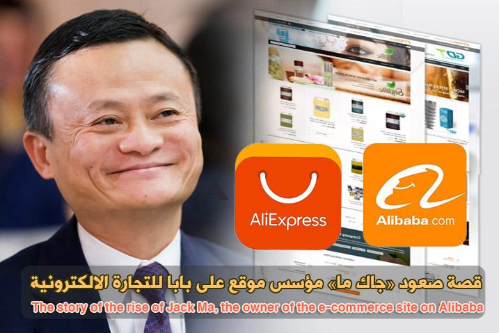 جاك ما مؤسس موقع علي بابا لتجارة الإلكترونية