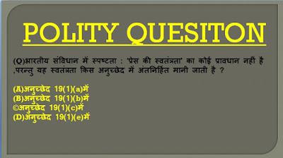polity quiz in hindi,polity quiz for upsc,polity mcq for upsc,polity mcq in hindi,polity mcq upsc,upsc polity quiz,upsc mock test in hindi,polity gk,