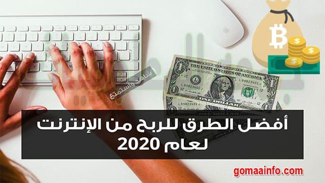 افضل طرق الربح من الانترنت 2020