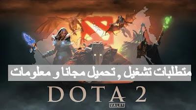 متطلبات تشغيل لعبة Dota 2 , متطلبات تشغيل و معلومات