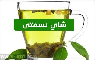 شاي نسمتي الأخضر
