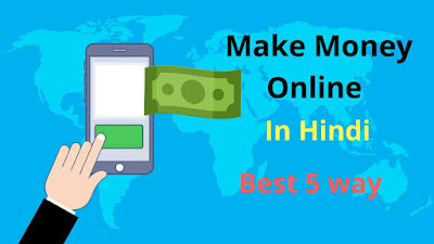 how to make money from home in hindi online earnig ke best 5 way ONLINE EARNING KERNE KE BEST 5 WAY IN HINDI