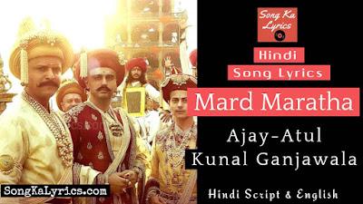 mard-maratha-lyrics