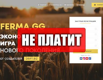Скриншоты выплат с игры ferma.gg