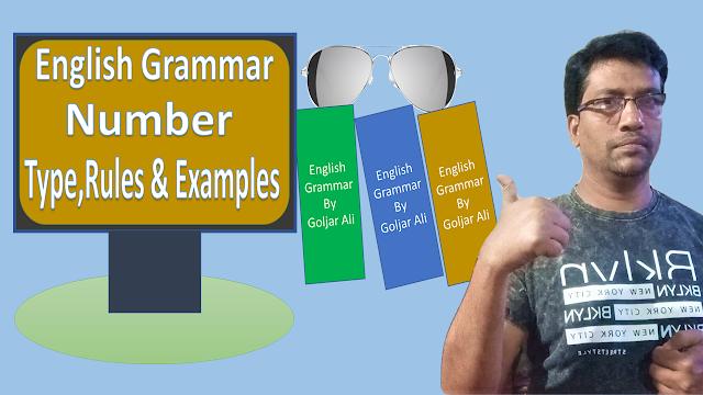 বাংলা ভাষায় ইংরেজী Grammar এর Number বা বচন শিখুন Rules সহ(পূর্ণাঙ্গ নিয়ম)