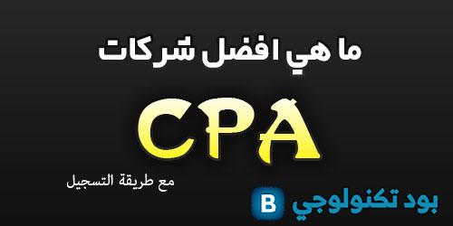 ما هي افضل شركات ال cpa