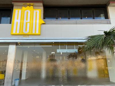 مطعم هين - hen الخبر | المنيو واوقات العمل