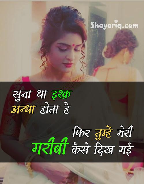 Heart Broken Shayari, sad shayari, hindi shayari, hindi status, hindi Quotes, hindi Facebook status