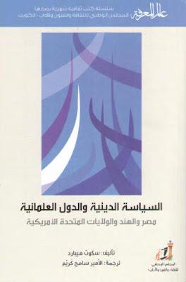 تحميل كتاب السياسة الدينية والدول العلمانية - سكون هيبارد