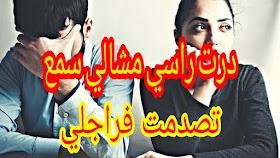 درت راسي مشا ليا السمع 4 أيام و تصدمت ف الراجل
