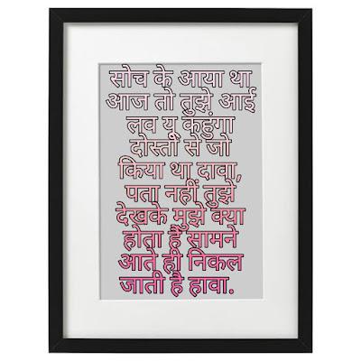 Funny Shayari Hindi