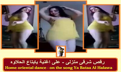 رقص منزلى - اغنية يابتاع الحلاوه