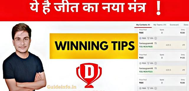 Dream11 जीतें और First Rank प्राप्त करें - Guideinfo