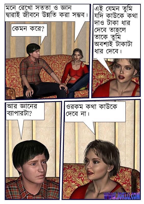 Progress in life joke in Bengali