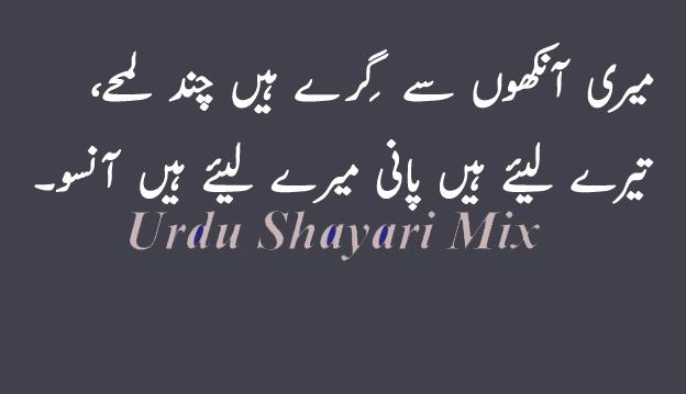 Aansu shayari | Aansu poetry | Urdu shayari