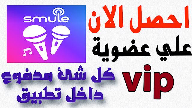 تحميل برنامج sing Smule نسخة مدفوعة vip