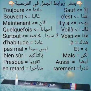 36279821 464945167278805 6007826504484913152 n - الفرنسية للمبتدئين .....بعض المصطلحات للحفظ