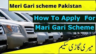 Meri Car Gari Scheme 2021 - How To Apply  For Mari Gari Scheme ?
