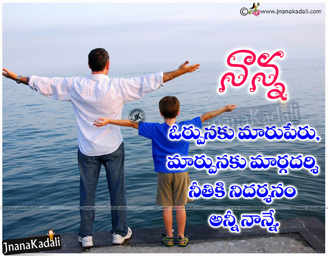 Telugu Heart Touching Famous Quotes about Father Sayings,Heart Touching Father Love Quotations in Telugu Language,Telugu Mother Love vs Father Love Quotes & Sayings Images,Telugu Best Dad / Father Love Quotations,Dad Quotations in Telugu,Best Telugu Father's Quotations with Photos, Telugu Daddy Quotations, Telugu Nanna Kavithalu, Telugu New Dad Quotations with Photos, Dad Telugu Photography,