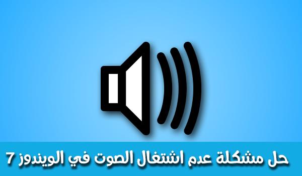 حل مشكلة عدم اشتغال الصوت في الويندوز 7