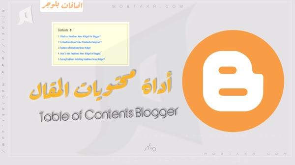 اضافة أداة جدول محتويات المقال الي مدونة بلوجر، اضافات بلوجر Table of Contents
