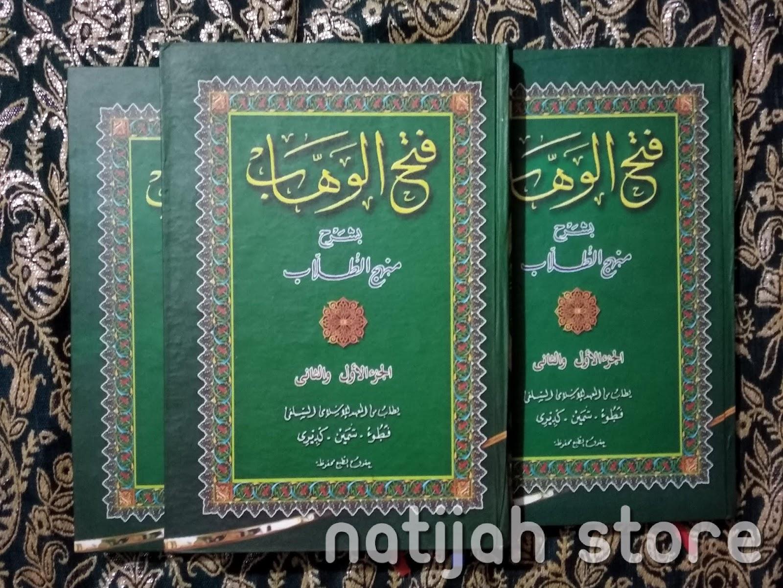 Kitab Fathul Wahab