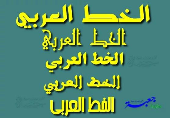 font arabic 2020