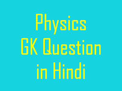 Physics GK Question in Hindi Free PDF Download