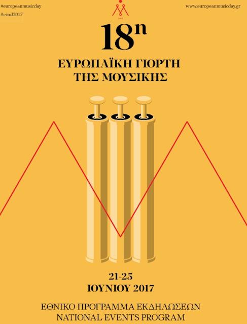18η Ευρωπαϊκή Γιορτή Μουσικής στο Ναύπλιο και σε 350 πόλεις της Ελλάδας (πρόγραμμα)