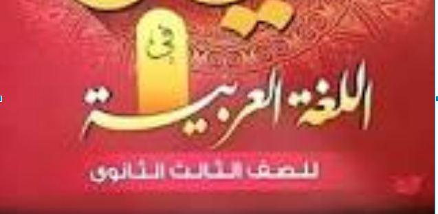 تحميل جميع الكتب الخارجية فى اللغة العربية للصف الثالث الثانوى نظام حديث 2021 pdf