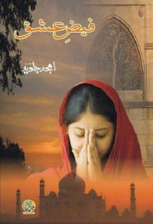 Romantic Urdu Novels Pdf 2017