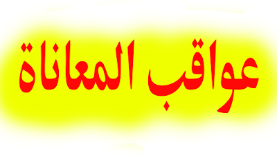 كلام عن  عواقب المعاناة ❤️ إقتباسات روووعــــة