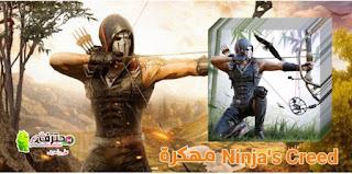 تحميل لعبة نينجا كريد Ninja's Creed مهكرة كاملة اخر اصدار للاندرويد