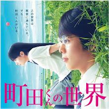 """La adaptación Live-Action del manga original """"Machida-kun no Sekai"""", lanza nuevo teaser promocional."""