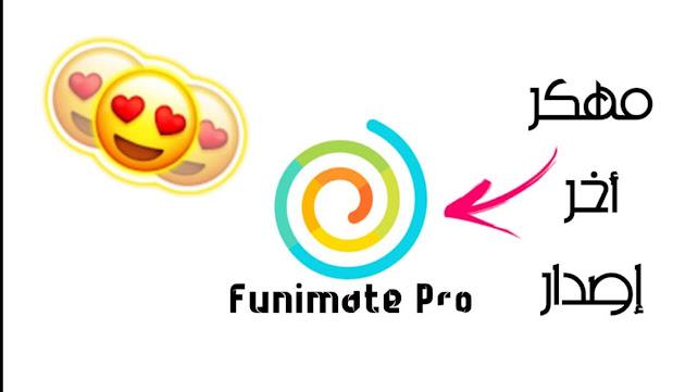 تنزيل برنامج Funimate مهكر 2021 Funimate Pro النسخة المدفوعة