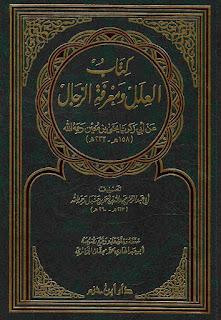 حمل كتاب العلل ومعرفة الرجال برواية يحي بن معين - عبد لله بن أحمد بن حنبل