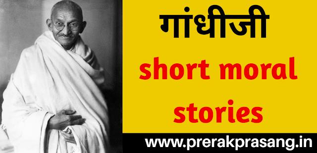गांधीजी की नैतिक कहानियां - Short Moral Story In Hindi