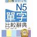 N5必學漢字字彙