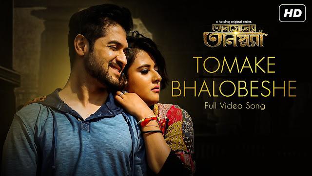 Tomake bhalobeshe lyrics (তোমাকে ভালোবেসে )  Tansener Tanpura