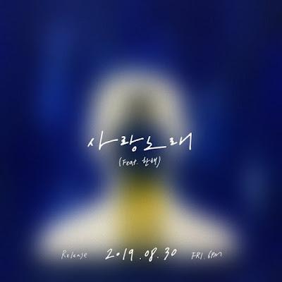 B-Bomb 비범  사랑노래 Hanhae 한해 comeback single