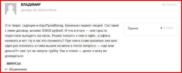 КПК АгроПромВклад отзывы о сайте
