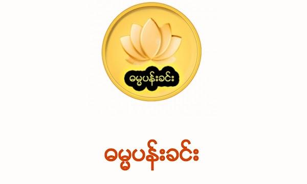 Dhamma v1.0 APK