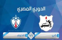 مشاهدة مباراة انبي والنجوم بث مباشر اليوم 27-5-2019 في الدوري المصري