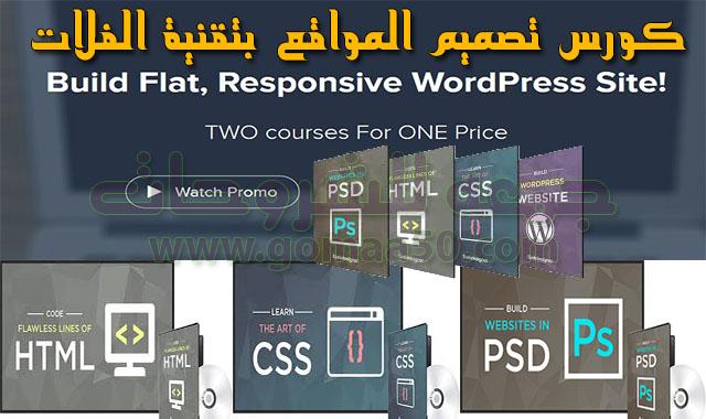 كورس تصميم المواقع بتقنية الفلات  Build Flat,Responsive WordPress Site