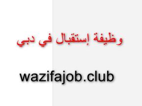 وظيفة إستقبال في دبي شهر أكتوبر