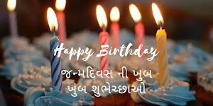 Gujarati Happy Birthday Wishes, Quotes, Status, Shayari, Greetings
