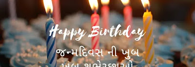 Gujarati Happy Birthday Wishes, Quotes, Status, Shayari, Greetings