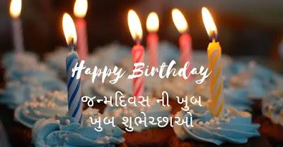 જન્મદિવસ ની ખુબ ખુબ શુભેચ્છાઓ, જન્મદિવસની હાર્દિક શુભેચ્છા સંદેશ, જન્મદિવસ ની શુભકામના, જન્મદિવસની શુભેચ્છા sms, જન્મદિવસ મુબારક, જન્મદિવસની શુભેચ્છાઓ, જન્મદિવસ શુભેચ્છા સંદેશ, જન્મદિવસ મુબારક મિત્ર, જન્મદિવસની શુભેચ્છા સંદેશ, જન્મદિવસ ની શુભકામના ભાઈ, જન્મદિવસ ની શુભકામના મિત્ર, જન્મદિવસ ની હાર્દિક શુભકામના, જન્મ દિવસ મુબારક, જન્મદિવસ ની શુભેચ્છા, જન્મ દિવસ ની હાર્દિક શુભકામના